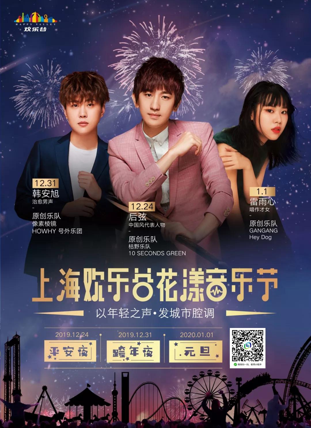 上海欢乐谷花漾音乐节钜惠限量,跨年大惊喜