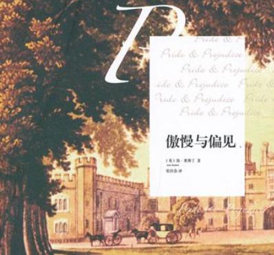 2020话剧《傲慢与偏见》北京站演出详情及门票购票
