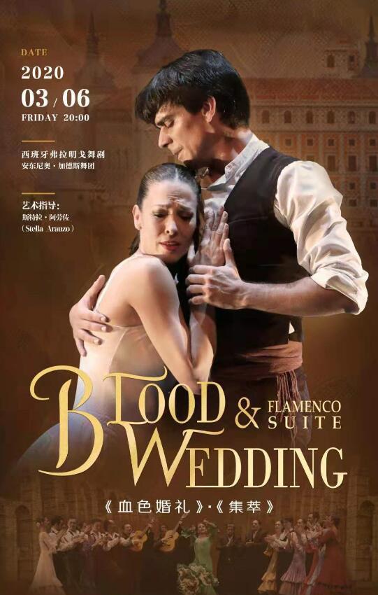 西班牙弗拉门戈舞剧《血色婚礼》・《集萃》珠海站