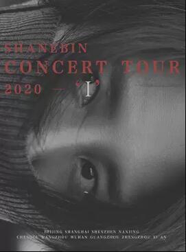 【上海】曹轩宾2020「我」全国巡回演唱会