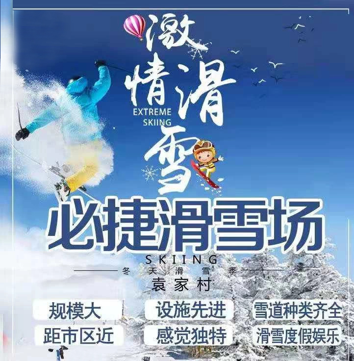 袁家村必捷滑雪场门票、袁家村必捷滑雪场门票预定、打折门票