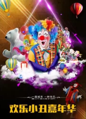 【天津】乌克兰幽默马戏团《欢乐小丑嘉年华》