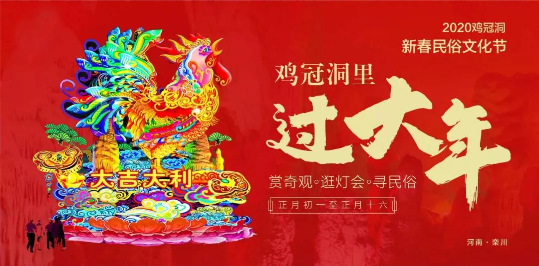 年味鸡冠洞,2020鸡冠洞新春民俗文化节活动详情,精彩内容抢先看