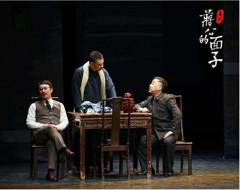 《蒋公的面子》北京演出门票