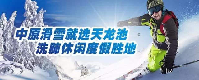 2020天龙池滑雪场票价,预订,优惠票