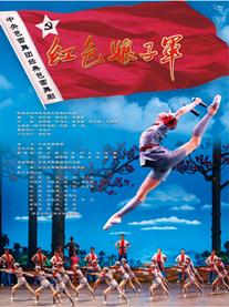 中国芭蕾舞剧《红色娘子军》福州站