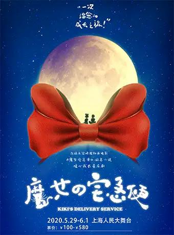 音乐剧《魔女宅急便》上海站