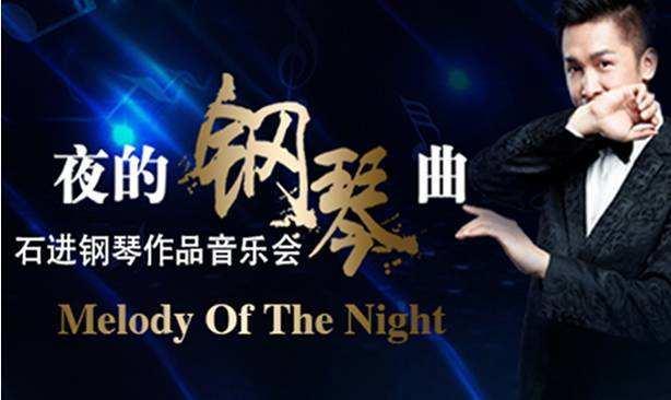 2020石进夜的钢琴曲北京音乐会(票价+时间+地点)