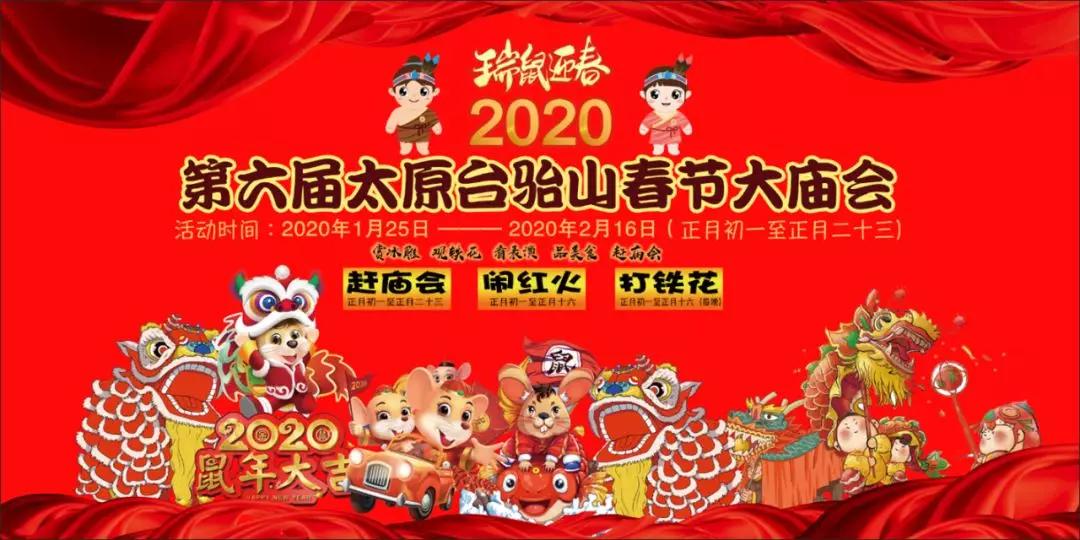 2020太原台骀山庙会票价,预订及购票入口