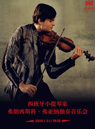 小提琴家弗朗西斯科・弗亚纳音乐会宁波站