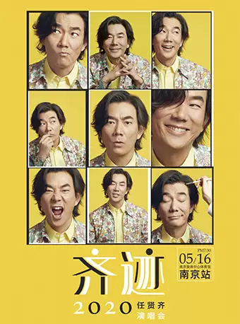 任贤齐南京演唱会
