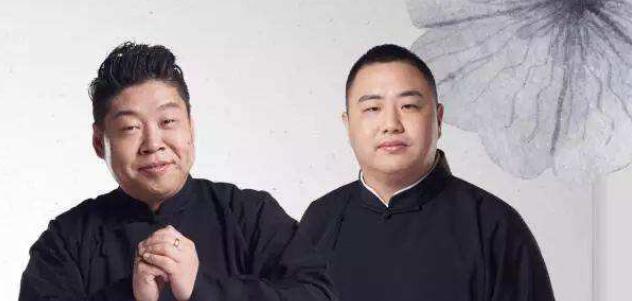 德云三宝重庆相声专场