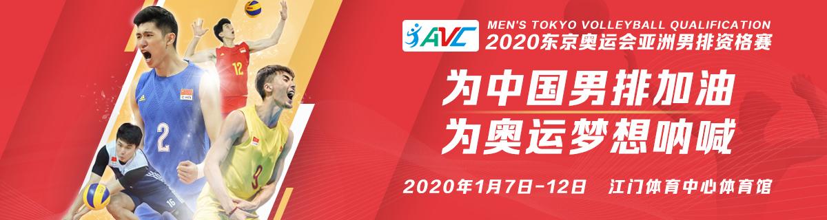 2020东京奥运会亚洲男排资格赛江门站最新赛况(门票+赛程安排+赛程表)