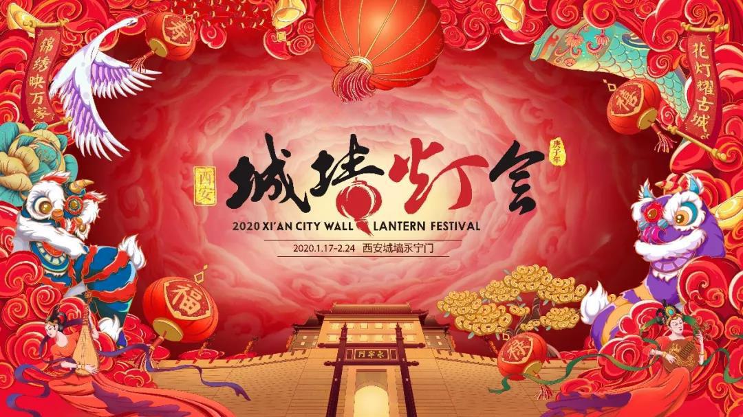 2020年西安城墙新春灯会