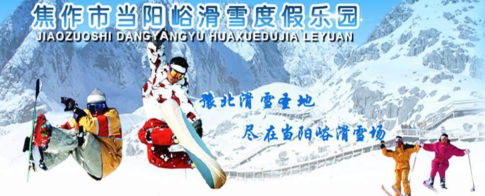 当阳峪滑雪场门票预订,焦作滑雪场地址,价格