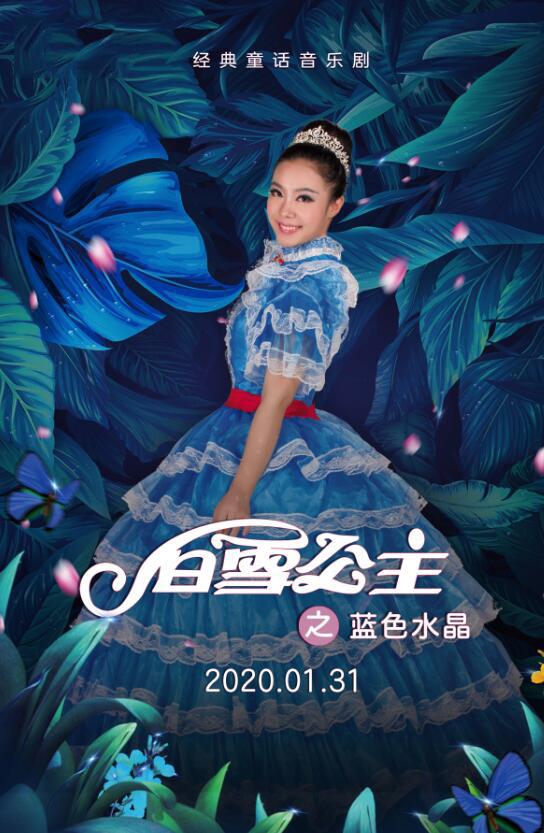 经典童话音乐剧《白雪公主之蓝色水晶》珠海站