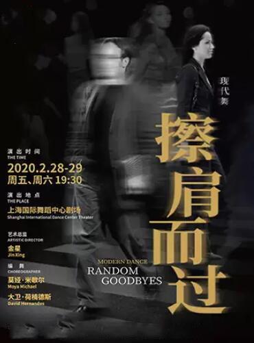 现代舞《擦肩而过》上海站