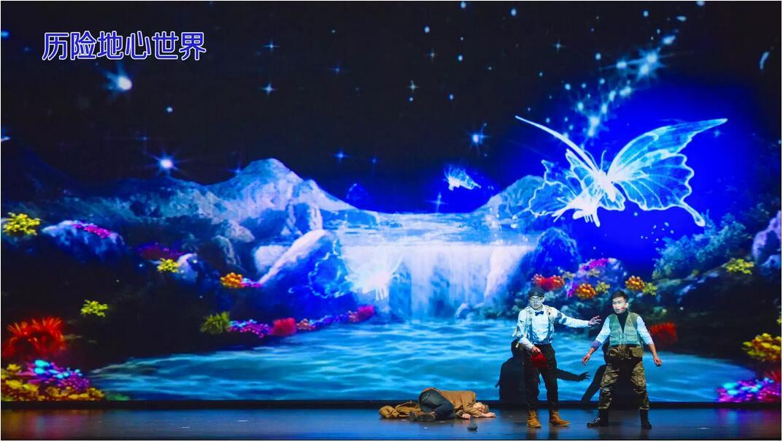 《地心游记》天津演出门票
