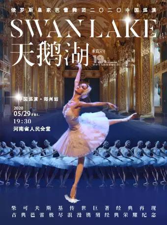 俄罗斯皇家芭蕾舞团《天鹅湖》-郑州站