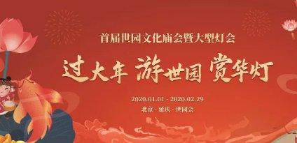 北京世园会庙会(时间+地点+票价)
