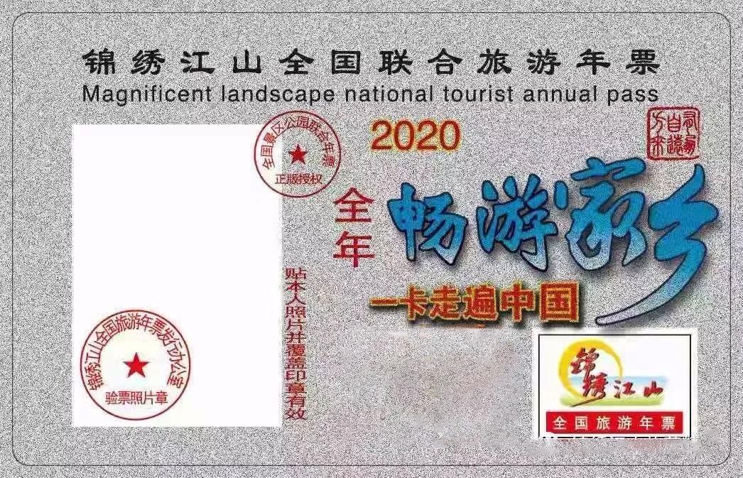 2020锦绣江山旅游年票西北版