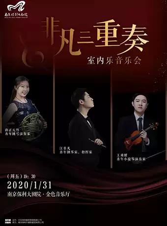 非凡三重奏室内乐音乐会南京站
