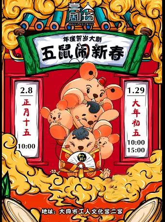 儿童剧《五鼠闹新春》大同站