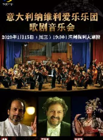 意大利纳维利爱乐乐团歌剧音乐会滨州站