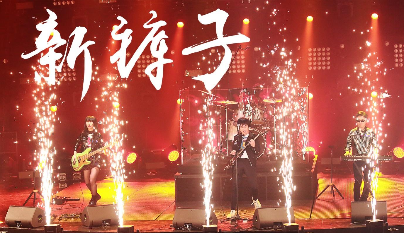 新裤子演唱会深圳站