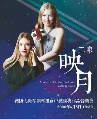 德国大提琴钢琴音乐会杭州站