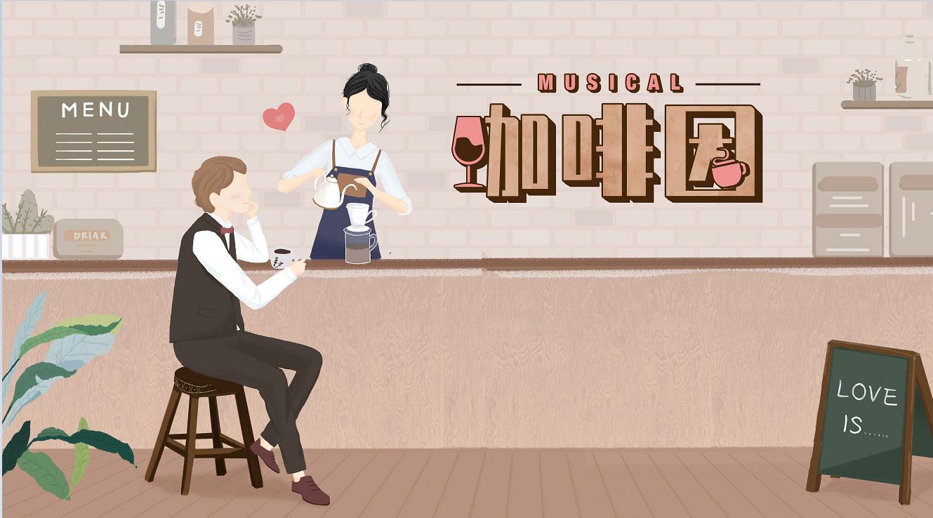 《咖啡因》上海演出门票