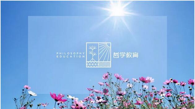 郑州哲学教育研讨会智慧家长必修课门票