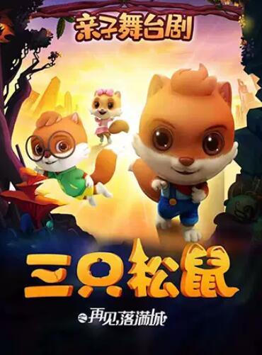【北京】亲子舞台剧三只松鼠之《再见,落满城》