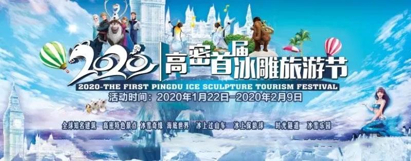 2020高密首届魔幻冰雕节