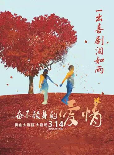 【佛山】话剧《奋不顾身的爱情》