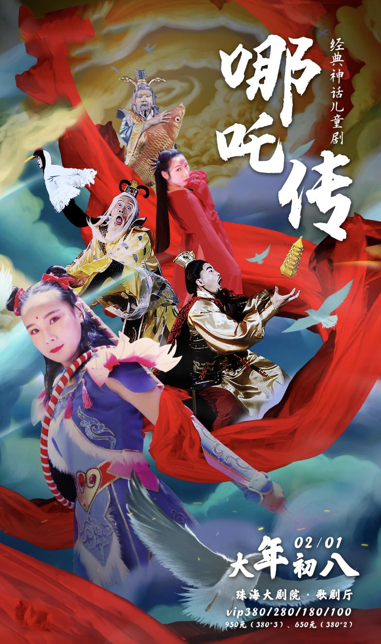 经典神话儿童剧《哪吒传》珠海站