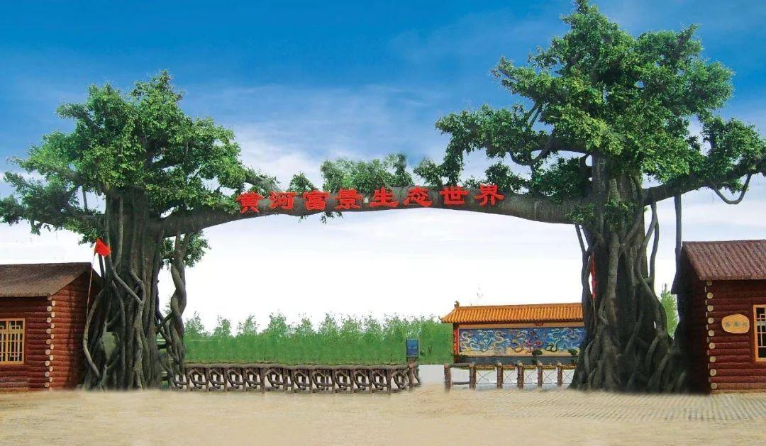 2020黄河富景新春旅游祈福节