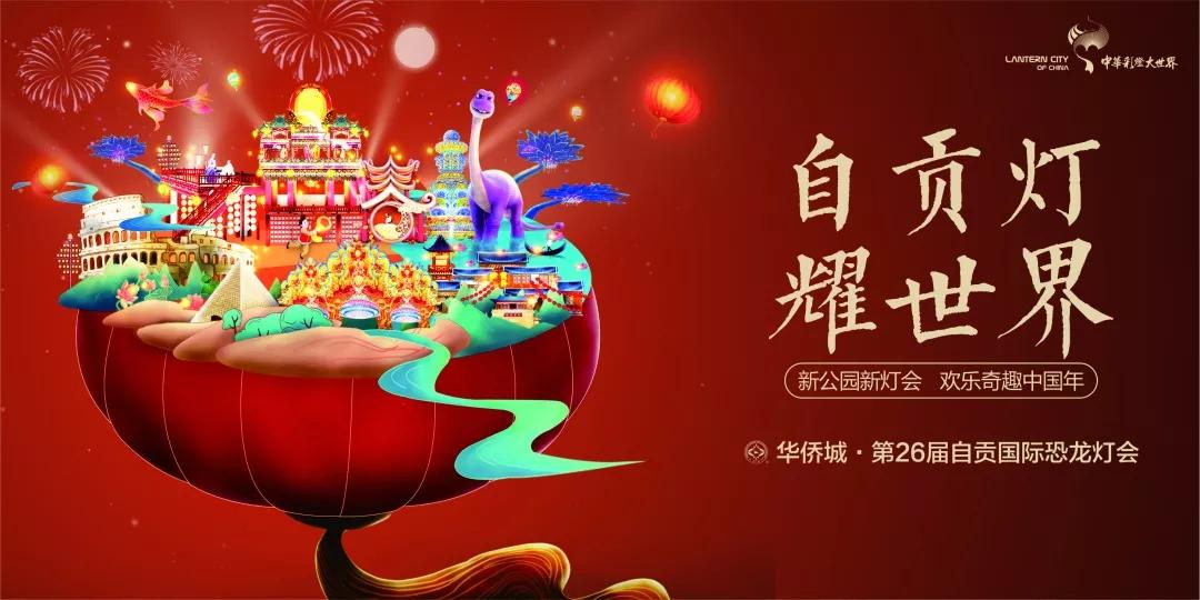 2020华侨城第26届自贡国际恐龙灯会时间、地点、灯会抢先看