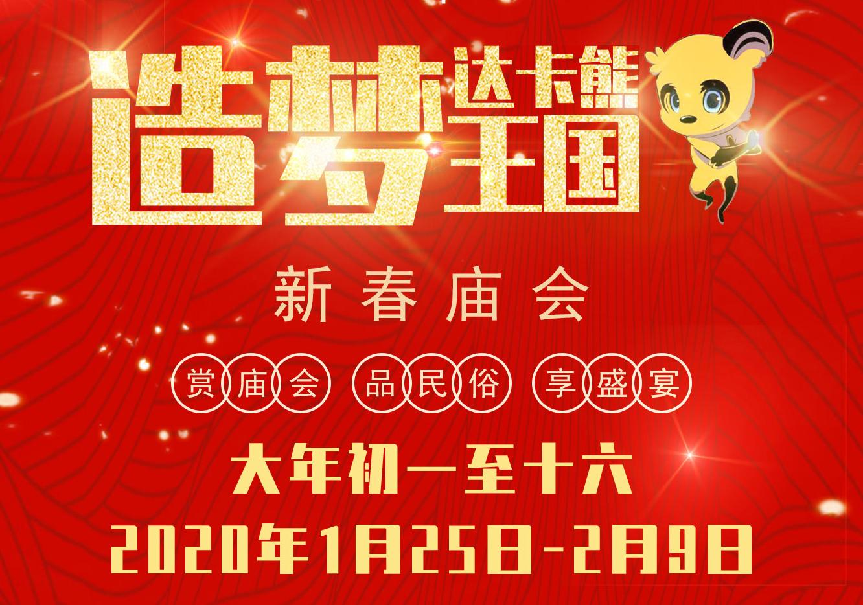 2020达卡熊造梦王国新春庙会地点、时间及节目单