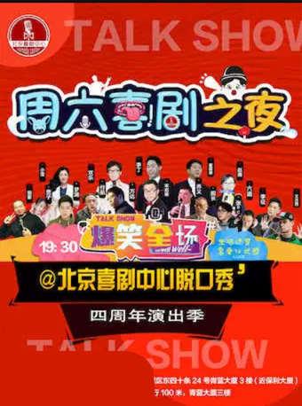 周六喜剧之夜脱口秀精品专场北京站