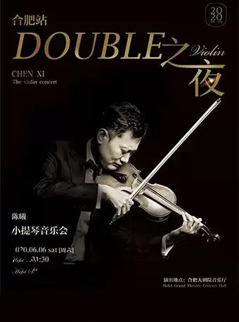 陈曦小提琴音乐会合肥站