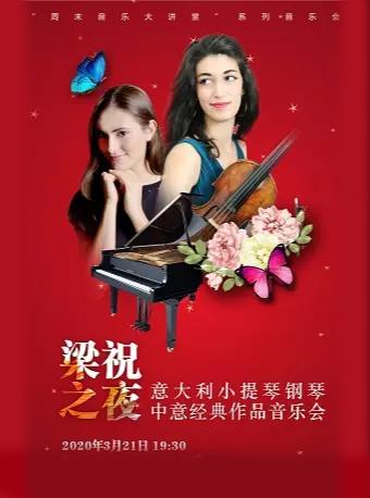 意大利小提琴钢琴中意经典作品音乐会杭州站