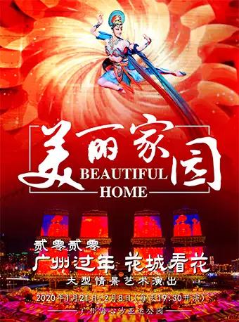 广州过年花城看花