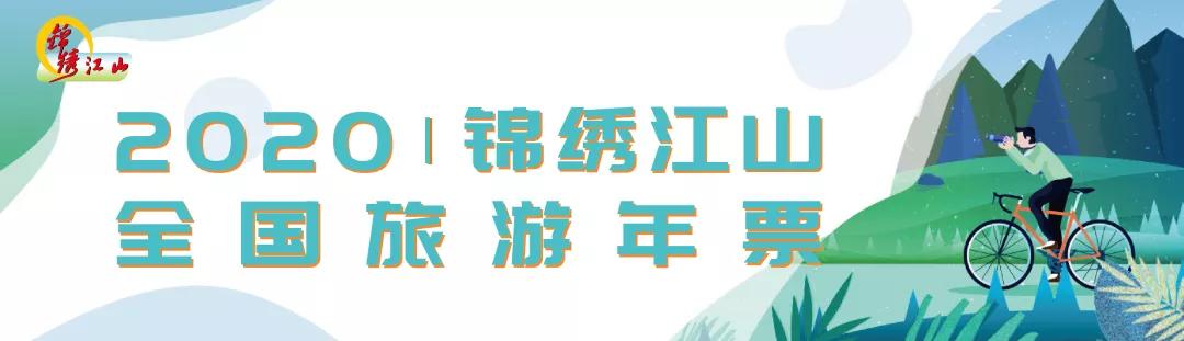 2020锦绣江山旅游年票西北版门票预订、详情介绍及使用方法