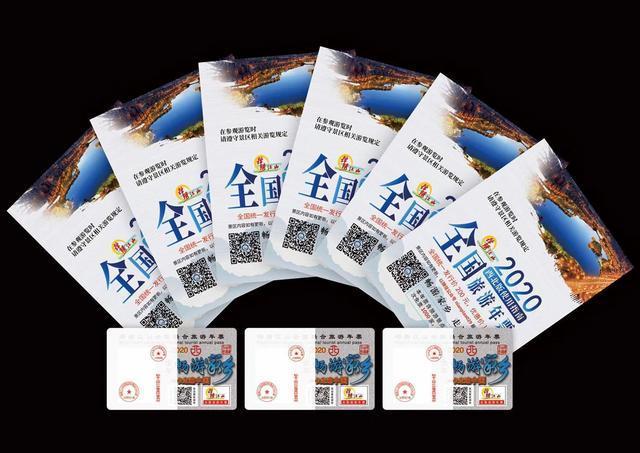 65家景区仅128元!2020锦绣江山旅游年票西北版超划算!值得拥有!