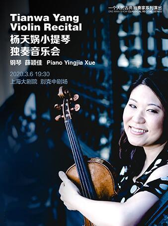 杨天娲小提琴独奏音乐会上海站
