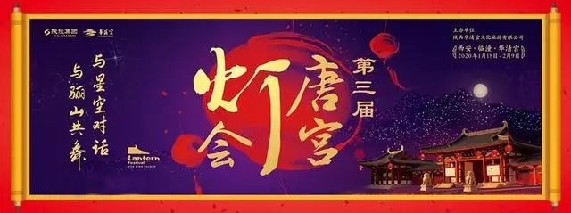 2020西安华清宫唐宫灯会攻略(时间+门票+购票入口)