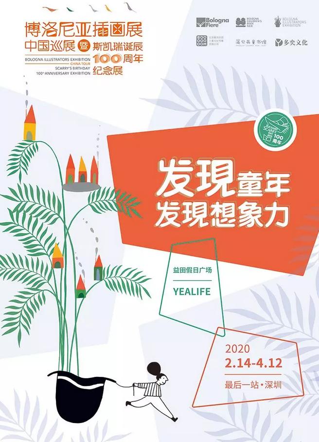 博洛尼亚插画展暨斯凯瑞诞辰100周年纪念展深圳站