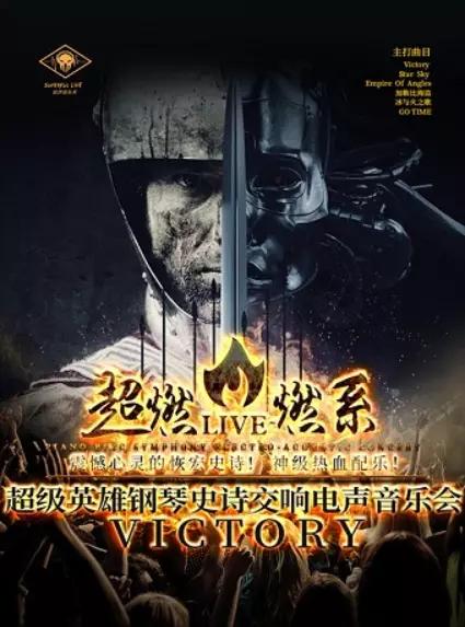 【苏州】超燃音乐系-超级英雄钢琴史诗交响电声音乐会《Victory》