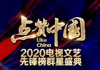 点赞中国2020电视文艺先锋榜群星盛典时间、嘉宾阵容一览 附直播入口